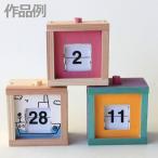 カレンダー キューブ 手動カレンダー 手作りキット 【 工作 カレンダー 卓上 手づくり 制作 】