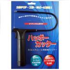発泡スチロールカッター 電池式 ハッポーカッター HC-07型 【 工作 スチロール カッター 】