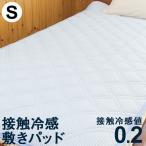 敷きパッド シングル ふれると、ひんやり! Coolひんやり接触冷感 敷きパッド 接触冷感値 Q-MAX 0.2 シングルサイズ