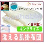 洗える布団 肌掛布団 キングサイズ 日本製