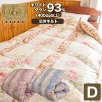 羽毛布団 ダブル 掛け布団 日本製 ロイヤルゴールド 1.6kg 190×210cm
