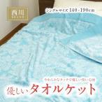 ショッピング西川 西川ブランド タオルケット シングルサイズ 140×190cm 優しいタオルケット