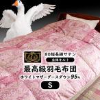 羽毛布団 シングル 掛け布団 日本製 プレミアムゴールド 立体キルト 1.3kg 150×210cm