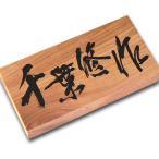 表札 (木) 木製表札 けやき彫込み(かすれ文字) 直筆原稿対応 KW03-E2-W2