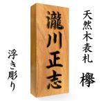 表札 木製表札 浮き彫り けやき 戸建