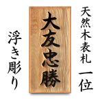 表札 (木) 浮き彫り 木製表札 戸建 玄関 一位
