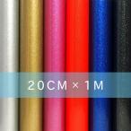 ビューカルスターメタルラメ カッティングシート 20cm×1M