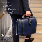 豊岡カバン ビジネスバッグ 本革 ショルダーバッグ メンズ ダレスバッグ ニューダレスバッグ スクイーズ アートフィアーARTPHERE DS3-SQ