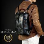 エルヴァケーロ ビジネスリュック ビジネスバッグ 3WAY 豊岡カバン ARTPHERE アートフィアー ダレスバッグ 豊岡 鞄 メンズ ショルダーバッグ 豊岡製