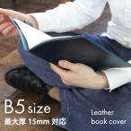本革 ノートカバー b5 革 スケジュール帳やコクヨノート対応  SA08-101B5