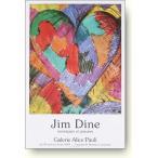 ジム・ダイン Jim Dine: Monotypes et Gravures 【アートポスター】