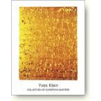 イヴ・クライン Yves Klein: MGB, 1962 【アートポスター】