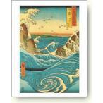 歌川 広重 鳴門の渦潮, 1855年 【浮世絵ポスター】