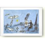 リトグラフ マルク・シャガール 画家と二重奏 Marc Chagall: Le Peintre Et Son Double