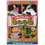 新品 児童・教育・知育 童話DVD「にほんむかしばなし 日本昔話1 つるのおんがえし 3年ねたろう したきりすずめ」