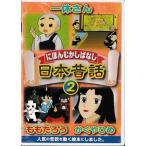 新品 児童・教育・知育 童話DVD「にほんむかしばなし 日本昔話2 一休さん ももたろう かぐやひめ」