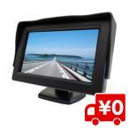 2系統の映像入力 12V車用 ミニオンダッシュ液晶モニターバック切替可能 /カー用品 カーナビ 4インチ台