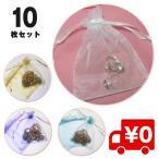 ショッピング小物 10枚!ジュエリーの保存やプレゼントに♪オーガンジー無地巾着袋 12×9cmサイズ 10枚セット