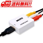 HDMI 変換 アナログ HDMI入力をコンポジット出力へ変換 1080P対応 変換コンバーター ドライバ不要