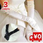 ショッピングサテン ウェディンググローブ サテン ロング 結婚式 手袋 ブライダル 選べる3色(純白、乳白、黒)