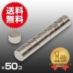 小さく薄い 強力 磁石 50個セット円柱形ネオジウム マグネット 3mm×2mm 鳩よけ
