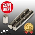 小さくても 超強力 磁石 50個セット 円柱形ネオジウム磁石 マグネット 6mm×10mm 鳩よけ