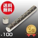 小さくても 超強力 磁石 100個セット 円柱形ネオジウム磁石 マグネット 10mm×10mm 鳩よけ