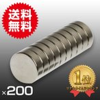 小さく薄い 超強力 磁石 200個セット円柱形ネオジウム磁石 マグネット 10mm×3mm 鳩よけ