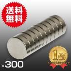 小さく薄い 超強力 磁石 300個セット円柱形ネオジウム磁石 マグネット 10mm×3mm 鳩よけ