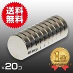 小さくても 超強力 磁石 20個セット 円柱形ネオジウム磁石 マグネット 20mm×5mm 鳩よけ