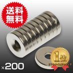 小さく薄い 超強力 磁石 200個セット丸型皿穴付 ネオジウム磁石 マグネット 10mm×2mm ネジ3mm 鳩よけ DIY