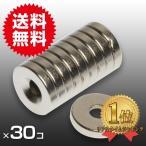 小さく薄い 超強力 磁石 30個セット丸型皿穴付 ネオジウム磁石 マグネット 10mm×2mm ネジ3mm 鳩よけ DIY