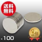 小さく薄い 超強力 磁石 100個セット 円柱形 ネオジウム磁石 マグネット 10mm×1mm 鳩よけ DIY
