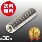 小さくても超強力 30個セット 丸型皿穴付 ネオジウム磁石 マグネット 12mm×5mm ネジ4mm 鳩よけ DIY