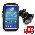 防水スマホマウントホルダー バイクや自転車のハンドルにスマホを取付 5.5インチ(iPhone7Plus)まで タブレット・携帯