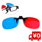 クリップ式 3D メガネ グラス 眼鏡 に付けるだけ アナグリフ めがね