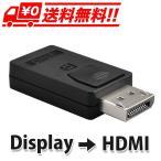 DisplayPort → HDMI 変換コネクタ 持ち運び便利 HDMI 変換アダプタ ディスプレイポート(オス) → HDMI(メス)変換アダプター