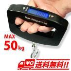 吊り下げ式 デジタルスケール【MAX50kg】 スーツケースの計量に ラゲッジチェッカー 吊り下げ秤 吊下げ はかり