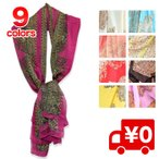 シフォン素材 大判 ストール スカーフ 選べる9色 飾りボタン付き パレオ やわらか レディース ビッグサイズ UVカット 紫外線 プレゼント 売れ筋 小物