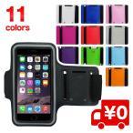 全11色 iPhone アームバンド ジョギング スポーツ スマホ ケース