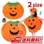 ショッピングハロウィン ハロウィン かぼちゃ 帽子 ポンチョ セット パンプキン 衣装 子供 大人 男女兼用 仮装 コスプレ まるごと かぼちゃ