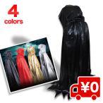 ハロウィンコスプレ死神ロングマントフード付きコート子供大人キッズ魔法使いローブ悪魔サタンデビルホラー怖い仮装衣装コスチューム