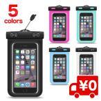 防水カバー 大きめ 防水ケース スマホケース iPhone 7 Plus 6s 6 SE 5s 5 アイフォン Android 携帯 海 プール お風呂 水中撮影 スキー アイコス 入れにも iQOS