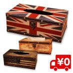星条旗 ユニオンジャック 古地図 アンティーク お洒落 ティッシュ ボックス インテリア イギリス アメリカ 国旗 オシャレ レトロ BOX箱ティッシュ ケース