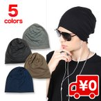 ショッピングニット 帽子 リブコットン 薄手 シンプル ニット帽 メンズ レディース ロールアップタイプ ワッチキャップ 大きめサイズ ニットキャップ ビーニー ゆったり 春 夏