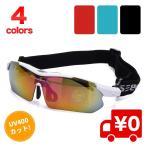 交換レンズ5枚セット サングラス レンズ スポーツサングラス UV 紫外線 カット スポーツ メガネ 登山 釣り ランニング メンズ レディース