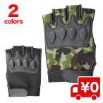 高品質 半指手袋 メンズ フィンガーレス グローブ ハーフフィンガー ミリタリー風 アーミー サバイバル グローブ 手袋 迷彩