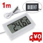 簡単 便利 -50℃〜+110℃対応 外部センサー 小型 デジタル 温度計 電子工作 冷蔵庫 冷凍庫 室温 水槽 1m