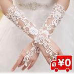フィンガーレス レース ウェディング グローブ かわいい 結婚式 ブライダル 挙式 ガントレット フィンガーレス手袋