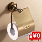 アンティーク ゴールド トイレット ペーパーホルダー インテリア おしゃれ レトロ リフォーム 壁 取付け トイレ